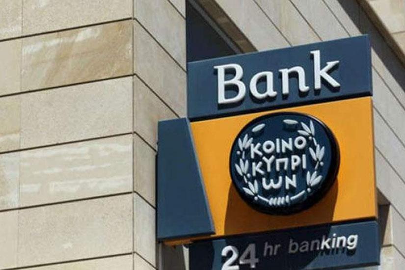 Τράπεζα Κύπρου