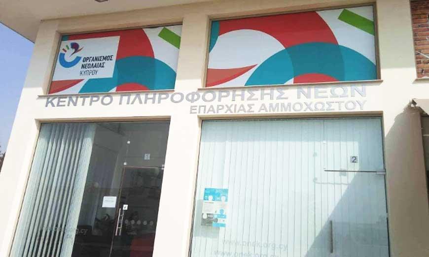Κέντρο Πληροφόρησης Νέων Αμμοχώστου