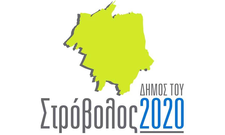 Στρόβολος 2020