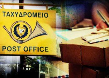 Ταχυδρομεία