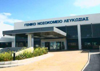 Γενικού Νοσοκομείου Λευκωσίας
