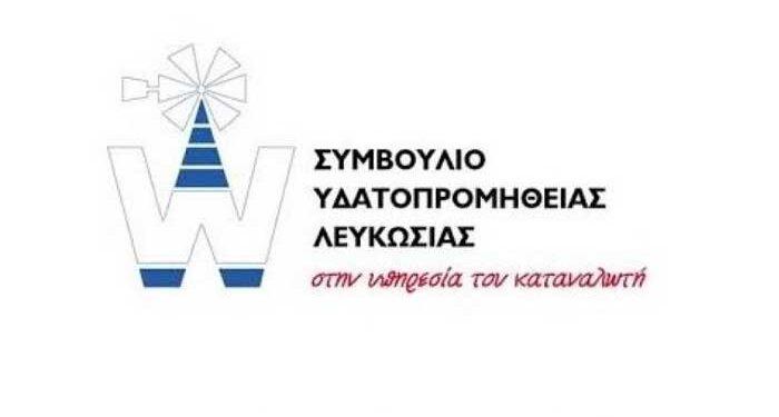 Συμβουλίου Υδατοπρομήθειας Λευκωσίας