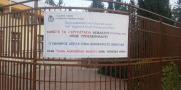 Σχολείου Λατσιών