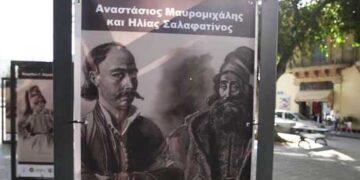υπαίθρια έκθεση «Η Ιστορία έχει πρόσωπο»