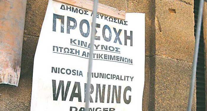 επικίνδυνες οικοδομές