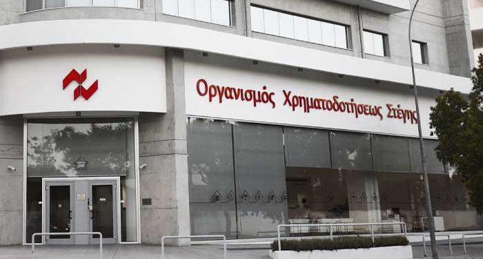 Οργανισμό Χρηματοδοτήσεως Στέγης