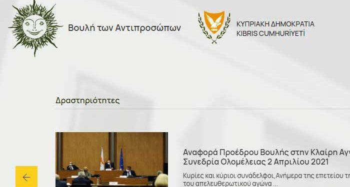 ιστοσελίδα της Βουλής